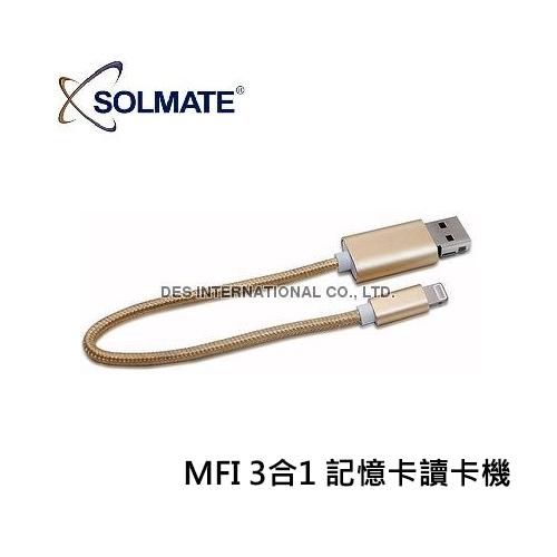 【5折專區】 得實 MFI 3合1 記憶卡 Lightning OTG 蘋果 讀卡機 SK1404