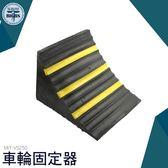 利器五金 手提便攜式車輪定位器 車輛止退器 實心橡膠三角木 止滑擋車器 車輪斜坡墊 VS250
