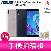分期0利率 Asus 華碩 ZenFone Max Pro (ZB602KL 6G/64G)  智慧型手機 贈『手機指環扣 *1』