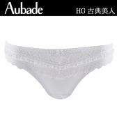 Aubade-古典美人S-XL蕾絲三角褲(白)HG