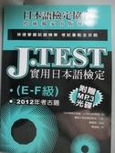 【書寶二手書T1/語言學習_ZGU】J.TEST實用日本語檢定:2012年考古題(E-F級)