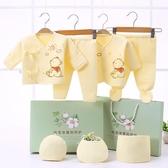 嬰兒衣服春秋套裝純棉新生兒禮盒初生剛出生寶寶用品百天滿月禮物