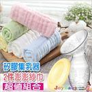 矽膠母奶集乳器防溢乳吸奶器送蓋子(檢驗合格)+2件六層超柔軟紗布巾套組-JoyBaby