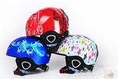 滑雪頭盔 兒童滑雪頭盔男女滑雪 單板雙板頭盔超輕【美物居家館】