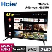 【Haier 海爾】43型 安卓9.0認証聯網電視 H43K6FG  (含運無安裝)