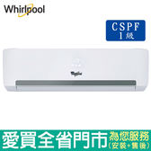 Whirlpool惠而浦4-6坪1級WAO-FT28VC/WAI-FT28VC變頻冷暖空調_含配送到府+標準安裝【愛買】
