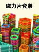 磁力片積木 磁力片兒童益智玩具純磁鐵散片拼裝積木吸鐵石磁性女孩男孩
