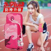 臂包 通用手臂包跑步包男女健身運動手機臂套裝備手機袋6寸手腕包戶外    非凡小鋪