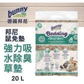*KING*德國bunny 邦尼鼠兔墊 強力吸水除臭草墊 20 L 強力吸水性,適用於草墊最底層