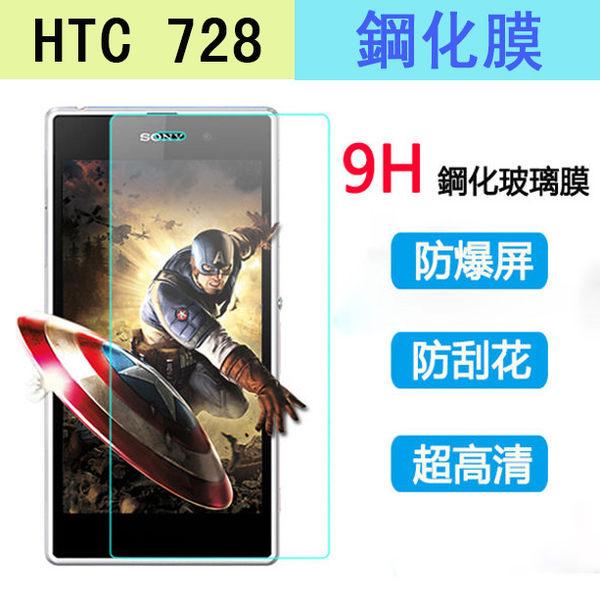 【陸少】HTC Desire 728 9H鋼化膜 玻璃貼 熒幕保護貼 htc728防爆保護膜 手機保護膜