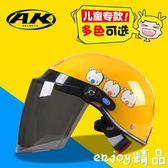 AK卡通頭盔兒童電動車頭盔小孩防曬帽兒童夏季寶寶防曬安全帽