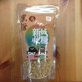 【新城風糖】手作烏糖(每袋300g)(含運)