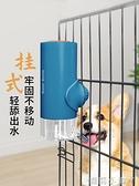 狗狗喝水器貓咪掛式不濕嘴飲水器水壺喂水懸掛籠子寵物通用飲水機 NMS蘿莉新品