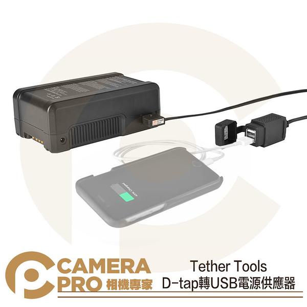◎相機專家◎ Tether Tools D-tap轉USB電源供應器 CRDTAP D-tap 供電 USB 公司貨
