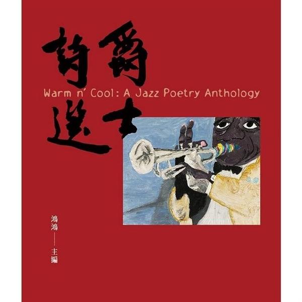 爵士詩選 Warm n, Cool: A Jazz Poetry Antholo