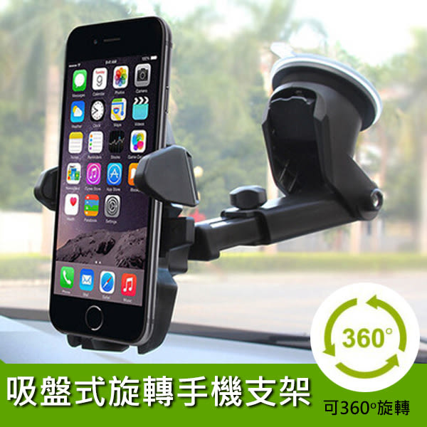 手機架 車用 吸盤式可伸縮旋轉手機支架(二色)【CAS07】