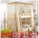定做子母床蚊帳雙層上下鋪高低母子床1.2方頂宮廷落地兒童1.5m米直梯款-1.35m
