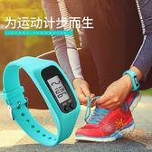 一件免運-多功能成人計步器老人學生運動電子計數器手錶卡路里跑步器手環