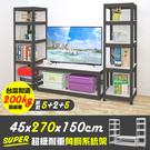 【居家cheaper】霧面黑 45X270X150CM 超級耐重角鋼系統TV櫃 5+2+5層/角鋼架/電視櫃/系統櫃/系統架