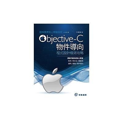 圖解蘋果核心開發技術(Objective-C物件導向程式設計極效攻略)