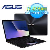 ASUS 華碩 ZenBook Pro UX580GE-0031C8750H 15吋筆電 深海藍