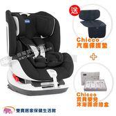 【贈好禮】Chicco Seat up 012 Isofix安全汽座- 搖滾黑 分期0利率
