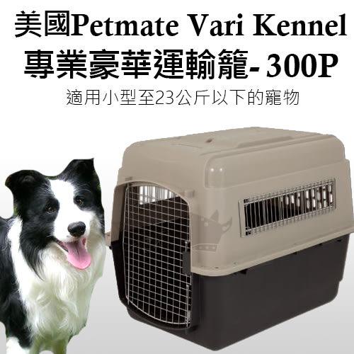 [寵樂子]《美國進口Petmate Vari Kennel 》豪華型運輸籠-300P