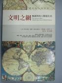 【書寶二手書T2/地理_ZDP】文明之網_J.R.麥克尼爾
