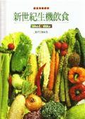 (二手書)新世紀生機飲食-好學易做˙自然健康