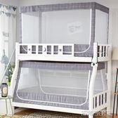 蚊帳 子母床蚊帳上下鋪1.5米兒童雙層床高低床支架1.2m學生宿舍蒙古包 古梵希igo