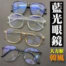 台灣出貨 藍光 眼鏡 韓風 文青 大框 紫光 輕盈 百搭 男女 抗疲勞 平光 平板 紫光 抗藍光 造型