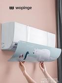 壁掛式空調擋風板嬰兒防直吹孕婦坐月子遮風板通用出風口冷氣導風 ATF polygirl
