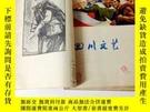 二手書博民逛書店G60罕見四川文藝1976 1-12合訂本(缺5)Y259056