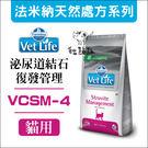 Farmina法米納〔Vet Life處方貓糧,泌尿道磷酸銨鎂結石復發管理配方,2kg〕(VCSM-4)