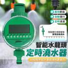 智能水龍頭定時澆水器 多組程式設計一機多用澆花 灑水器 滴灌器 滴水【ZC0312】《約翰家庭百貨