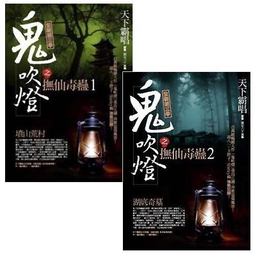 鬼吹燈之撫仙毒蠱:墳山荒村(1)+鬼吹燈之撫仙毒蠱:湖底奇墓(2)