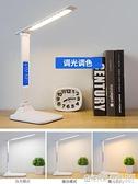 萬雷LED檯燈護眼書桌宿舍學生兒童學習專用充電插電兩用床頭燈 全館鉅惠