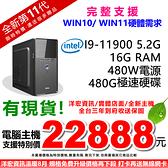 全新最強第11代Intel I9-11900 5.2G/480G/16G/480W主機台南洋宏可刷卡分期支援WIN11