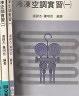 二手書R2YBb 76.77年初.二版《冷凍空調實習 一~四》連錦傑.蕭明哲 全