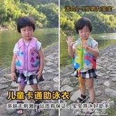 2-6歲兒童游泳手臂圈浮力背心寶寶水袖裝備便攜式輕薄透氣救生衣 花間公主YJT