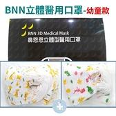 [台灣製] 鼻恩恩BNN 幼童3D立體口罩-耳繩 50入 幼幼醫用口罩 長頸鹿/恐龍 兩款可選