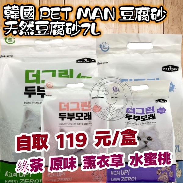 四個工作天出貨除了缺貨》韓國 PET MAN 豆腐砂 天然豆腐砂7L 綠茶 原味 薰衣草 水蜜桃