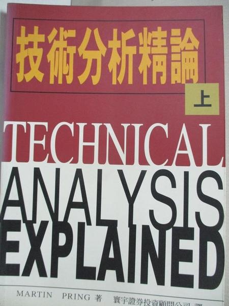 【書寶二手書T1/股票_ARS】技術分析精論(上)_寰宇