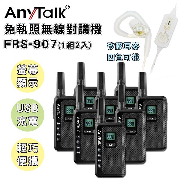 ANY TALK FRS-907 免執照 NCC認證 無線對講機 (黑色8入+贈矽膠耳麥*8) USB供電 輕巧 顯示電量 可寫妨擾碼