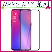 OPPO R17 R17pro 滿版9H鋼化玻璃膜 曲面螢幕保護貼 全屏鋼化膜 全覆蓋保護貼 防爆 玻璃貼 (正面)