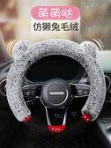 汽車方向盤套女冬季短毛絨通用型四季韓國可愛防滑把套男大眾速騰 好再來小屋