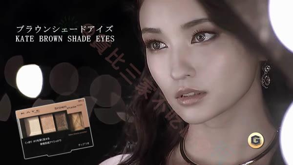 佳麗寶 Kanebo 3D棕影立體眼影 漸層 眼影盤 眼妝 眼線 高光 好眼色 腮紅 唇頰 暗沉 頰彩 亮粉