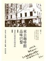 二手書博民逛書店 《來去咖啡館品味巴黎:30家巴黎經典咖啡館》 R2Y ISBN:9866094162│趙曼