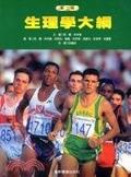 二手書博民逛書店 《生理學大綱》 R2Y ISBN:9576164311│吳襄、林坤偉