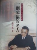 【書寶二手書T1/宗教_HRD】一個蒙福的老人 : 張廷柱八十七歲回憶錄_張廷柱